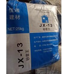 JX-13砂浆王(佳湘建材)