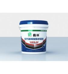 巍林K11通用型防水涂料