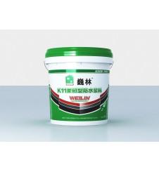 巍林K11柔韧型防水涂料
